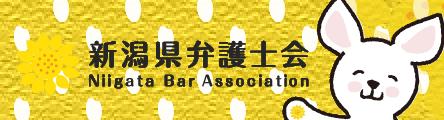新潟県弁護士会